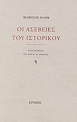 oi asebeies toy istorikoy photo