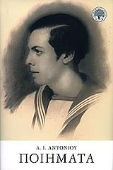 antonioy poiimata panodeto photo