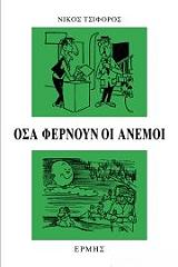 osa fernoyn oi anemoi photo