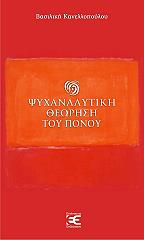 psyxanalytiki theorisi toy ponoy photo