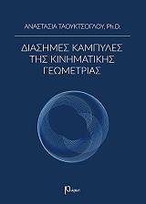 diasimes kampyles tis kinimatikis geometrias photo