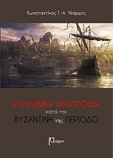 i elliniki filosofia kata tin byzantini tis periodo photo