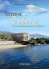 notios eyboia photo