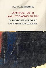 o agonas toy 21 kai i yponomeysi toy photo