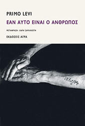 ean ayto einai o anthropos photo