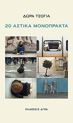 20 astika monoprakta photo