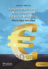 xrimatooikonomiki montelopoiisi financial modelling photo