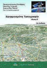efarmosmeni topografia tomos b photo