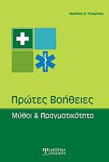ΠΡΩΤΕΣ ΒΟΗΘΕΙΕΣ-ΜΥΘΟΙ ΚΑΙ ΠΡΑΓΜΑΤΙΚΟΤΗΤΑ βιβλία   ιατρική