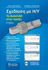 sxediasi i y to autocad stin praxi photo