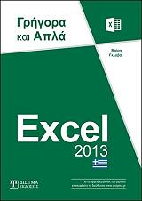 excel 2013 grigora kai apla photo