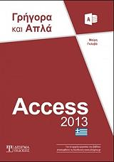 access 2013 grigora kai apla photo