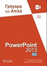 powerpoint 2013 grigora kai apla photo