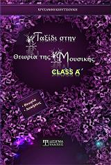 taxidi sti theoria tis moysikis class a photo