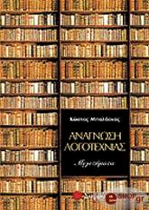 anagnosi logotexnias photo