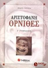aristofani ornithes g gymnasioy photo
