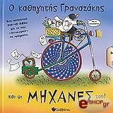 o kathigitis granazakis kai oi mixanes toy photo