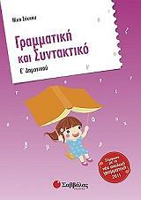 ΓΡΑΜΜΑΤΙΚΗ ΚΑΙ ΣΥΝΤΑΚΤΙΚΟ Ε ΔΗΜΟΤΙΚΟΥ βιβλία   σχολικά βοηθήματα