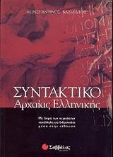 syntaktiko tis arxaias ellinikis photo