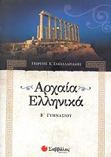 arxaia ellinika b gymnasioy photo
