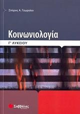koinoniologia g lykeioy photo