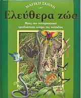 eleythera zoa photo