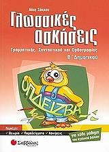 glossikes askiseis grammatikis syntaktikoy kai orthografias b dimotikoy photo