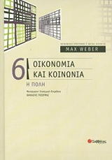 oikonomia kai koinonia 6 photo