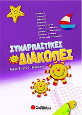 synarpastikes diakopes apo tin b sti g dimotikoy photo