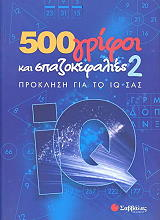 500 grifoi kai spazokefalies 2 photo