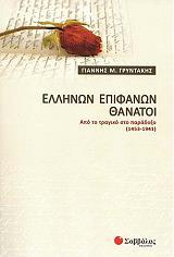 ellinon epifanon thanatoi photo