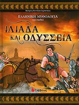 elliniki mythologia gia paidia tomos 5 iliada kai odysseia photo