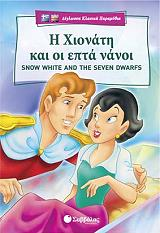 i xionati kai oi epta nanoi snow white and the seven dwarfs photo