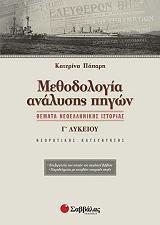 methodologia analysis pigon themata neoellinikis istorias g lykeioy photo