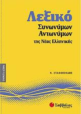 lexiko synonymon antonymon tis neas ellinikis photo