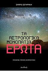 ta astrologika monopatia toy erota photo
