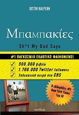 mpampakies photo