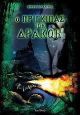 o prigkipas ton drakon photo