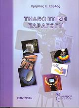 tileoptiki paragogi photo