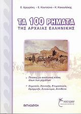 ta 100 rimata tis arxaias ellinikis photo