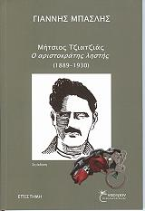 mitsios tziatzias o aristokratis listis photo