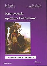 thematografia arxaion ellinikon photo