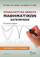 epanaliptika themata mathimatikon kateythynsis g lykeioy photo