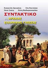 syntaktiko tis arxaias ellinikis glossas photo