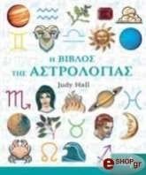 i biblos tis astrologias photo