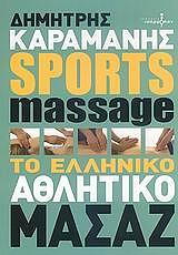 sports massage to elliniko athlitiko masaz photo
