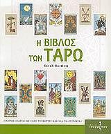 i biblos ton taro photo