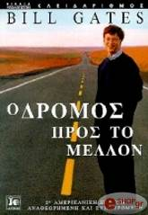 bill gates o dromos pros to mellon photo