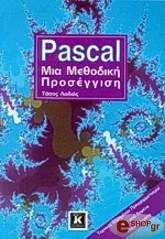 pascal mia methodiki proseggisi photo