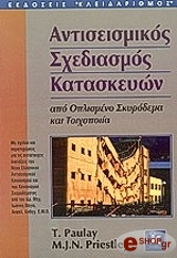 antiseismikos sxediasmos kataskeyon photo